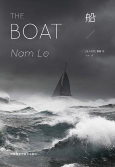 The Boat (Chinese cover) (Sanhui Books)